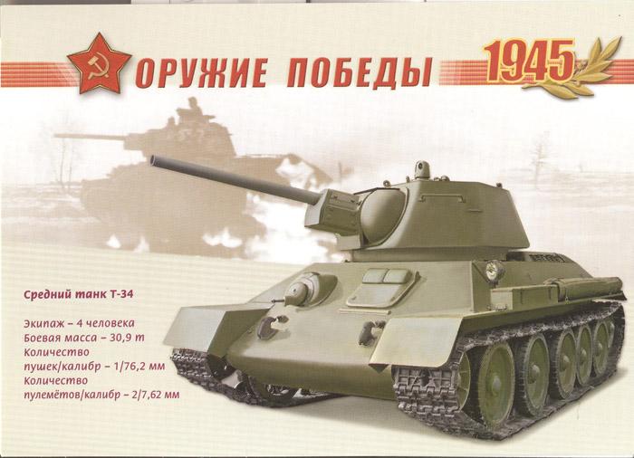 танк т34 как орудие победы сочинение эссе